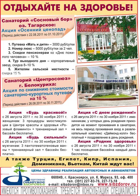 Территориальный совет курортов Сибирское здоровье