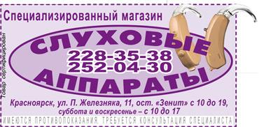 Специализированный магазин Слуховые аппараты, Красноярск