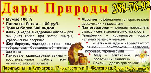 Дары природы, Красноярск