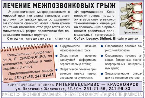 "Хирургическая клиника ""ИНТЕРМЕДСЕРВИС - КРАСНОЯРСК"""