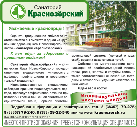 "Санаторий ""Красноозерский"""