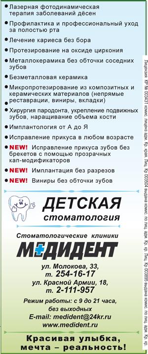 """Стоматологические клиники """"Медидент"""""""