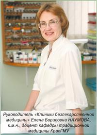 Елена Борисовна Наумова