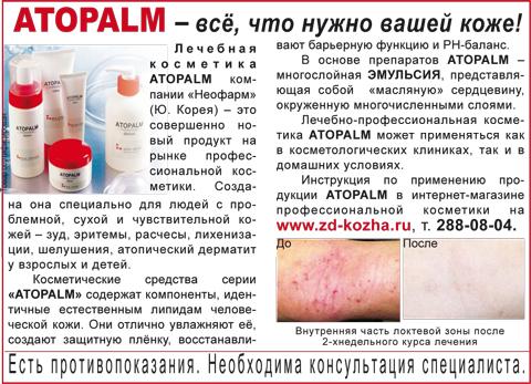 ATOPALM - всё, что нужно вашей коже