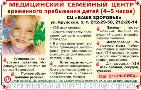 """Социальный центр """"Ваше здоровье"""""""