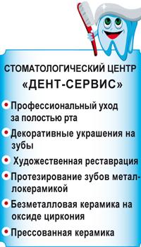 """Стоматологический центр """"Дент-Сервис"""""""