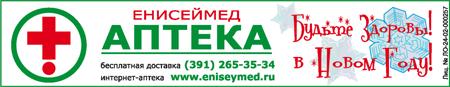 Аптека ЕНИСЕЙМЕД