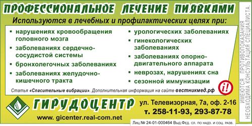 Гирудоцентр на Телевизорной - профессиональное лечение пиявками