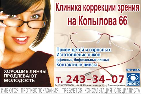 Клиника коррекции зрения на Копылова 66