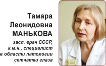 Манькова Т.Л.