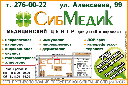 "Медицинский центр ""СибМедик"""