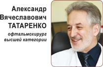Татаренко А.В.