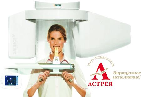 Центр Стоматологии «АСТРЕЯ»