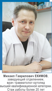Михаил Гаврилович Екимов