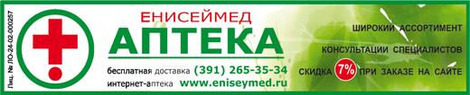 "Аптека ""Енисеймед"""