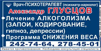 Врач-психотерапевт, психиатр-нарколог Александр Глусцов