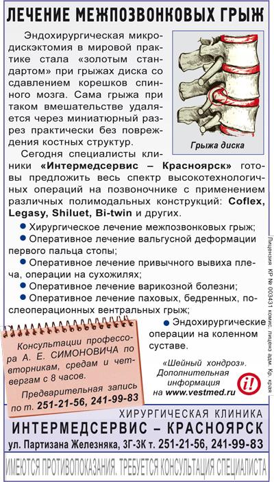 "Хирургическая клиника ""ИНТЕРМЕДСЕРВИС-КРАСНОЯРСК"""