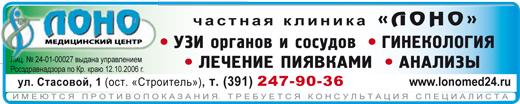 """Медицинский центр """"Лоно"""""""