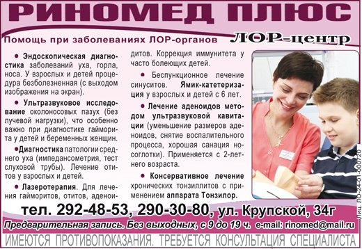 "ЛОР-центр ""Риномед Плюс"""