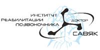 Клиника вертебрологии Савяка
