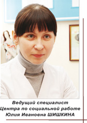 Юлия Ивановна Шишкина
