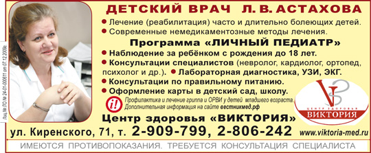 "Центр здоровья ""Виктория"""