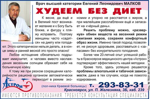 """Медицинский центр """"Астрон"""": худеем без диет"""