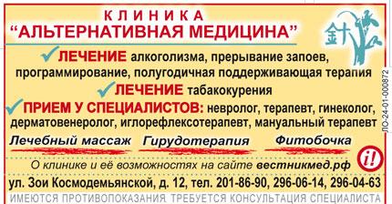 "Клиника ""Альтернативная медицина"""