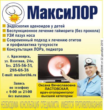 """Медицинский центр """"МаксиЛОР"""""""