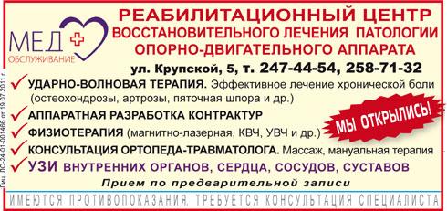 """Реабилитационный центр """"МЕДОБСЛУЖИВАНИЕ"""""""