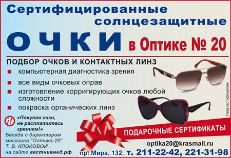 Оптика № 20: диагностика, подбор очков и линз, сертифицированные солнцезащитные очки