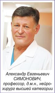 Симонович А. Е., клиника ИНТЕРМЕДСЕРВИС, Красноярск