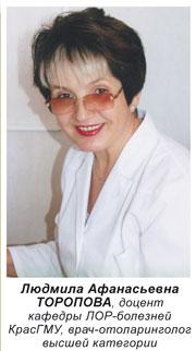 Людмила Афанасьевна ТОРОПОВА
