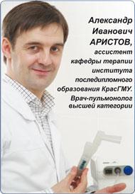 Александр Иванович Аристов