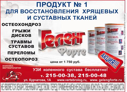 Геленг Форте - продукт №1 для восстановления хрящевых и суставных тканей