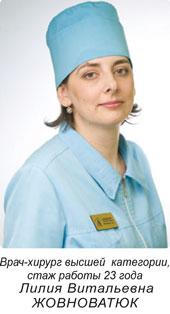 Лилия Витальевна Жовнатюк