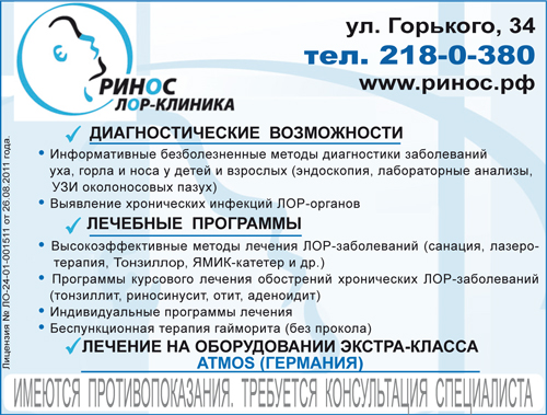 "ЛОР-клиника ""Ринос"""