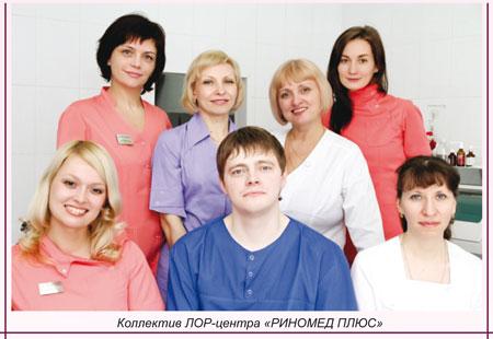 Коллектив ЛОР-центра «РИНОМЕД ПЛЮС»