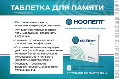Ноопепт - таблетка для памяти