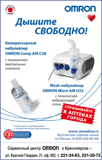 Небулайзеры Omron - дышите свободно