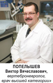Попелышев Виктор Вячеславович, вертеброневролог, врач высшей категории
