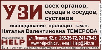 Медицинский центр HELP, УЗИ всех органов, сердца и сосудов, суставов