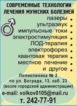Лечение простатита в Красноярске