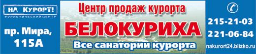 Центр продаж курорта Белокуриха