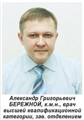 Александр Григорьевич Бережной