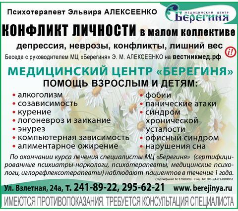 "Медицинский центр ""Берегиня"""