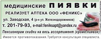 Аптека Феникс