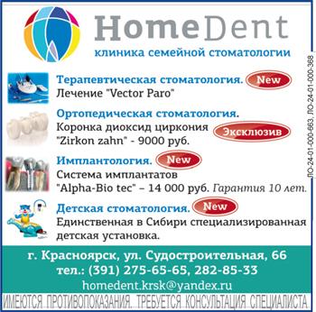 """Клиника семейной стоматологии """"Home Dent"""""""