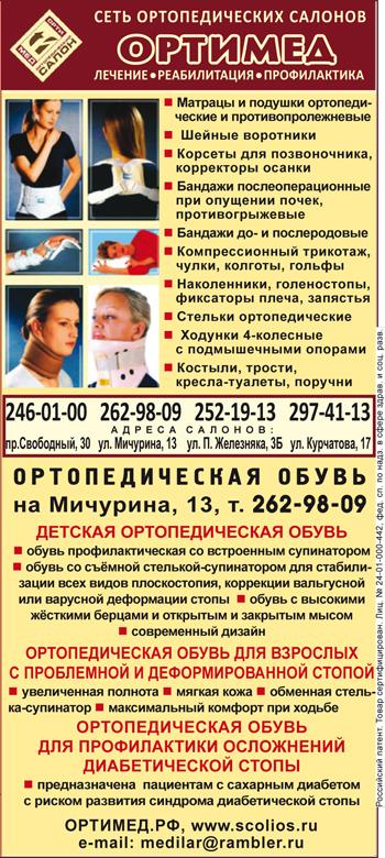 Сеть ортопедических салонов Ортимед