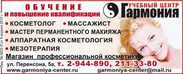 Учебный центр Гармония